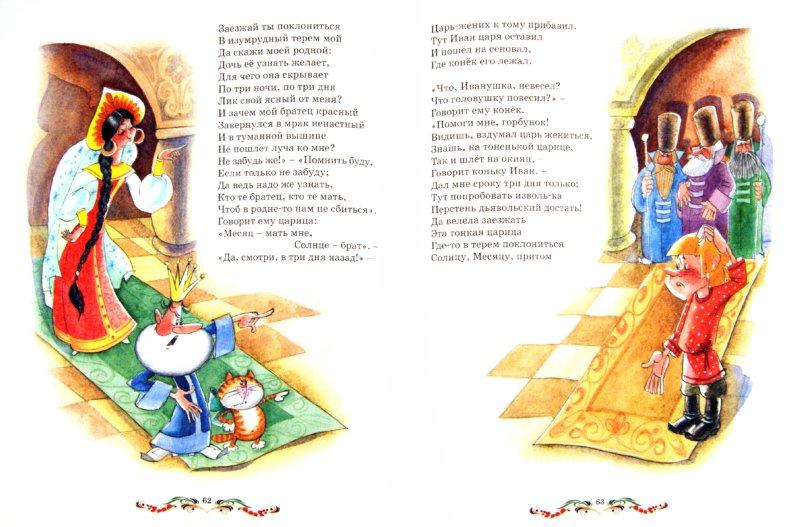 Иллюстрация 1 из 20 для Конек-Горбунок - Петр Ершов | Лабиринт - книги. Источник: Лабиринт