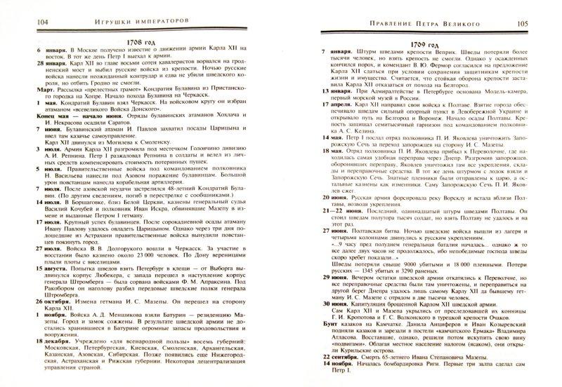 Иллюстрация 1 из 7 для Игрушки императоров - Николай Коняев | Лабиринт - книги. Источник: Лабиринт