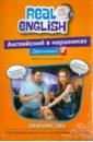 Английский в наушниках. Знакомство. Английский реальных жизненных ситуаций (+CD)