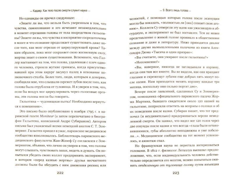 Иллюстрация 1 из 21 для Кадавр. Как тело после смерти служит науке - Мэри Роуч | Лабиринт - книги. Источник: Лабиринт