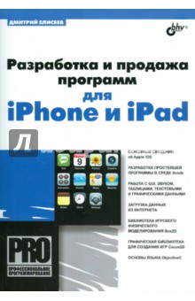 Разработка и продажа программ для iPhone и iPad смартфон xiaomi mi a1 64gb gold