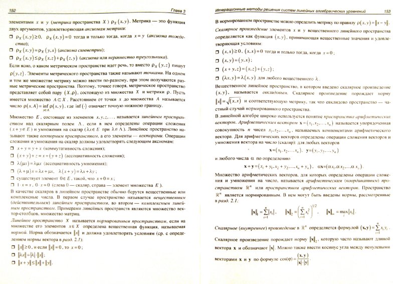 Иллюстрация 1 из 11 для Вычислительная линейная алгебра с примерами на MATLAB - Владимир Горбаченко | Лабиринт - книги. Источник: Лабиринт