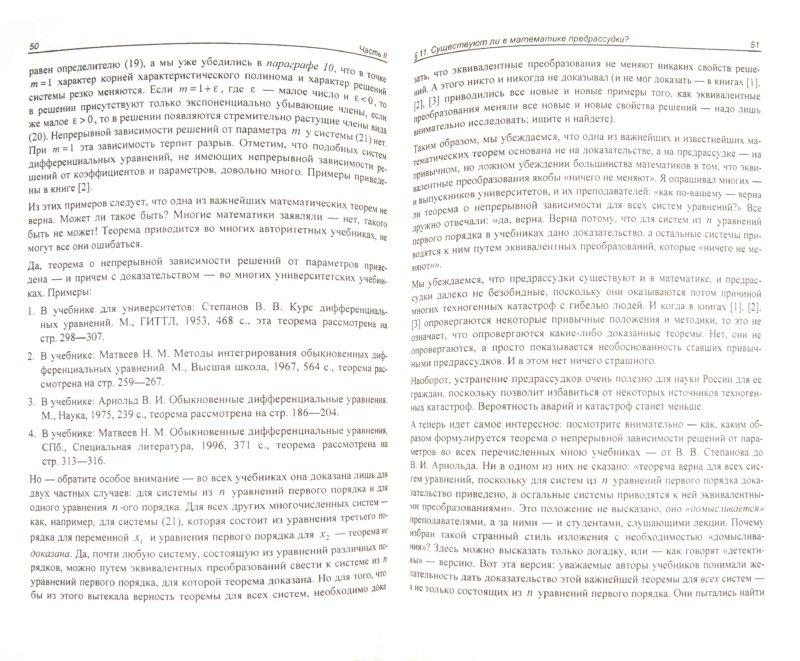 Иллюстрация 1 из 4 для Расследование и предупреждение техногенных катастроф - Юрий Петров | Лабиринт - книги. Источник: Лабиринт