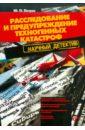 Петров Юрий Петрович Расследование и предупреждение техногенных катастроф
