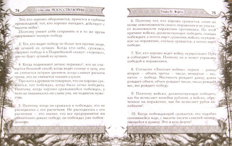 Иллюстрация 1 из 17 для Искусство войны - Сунь-Цзы   Лабиринт - книги. Источник: Лабиринт