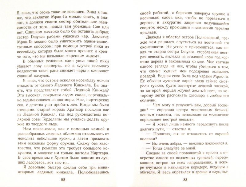 Иллюстрация 1 из 5 для Первый угленосец - Кэтрин Ласки | Лабиринт - книги. Источник: Лабиринт