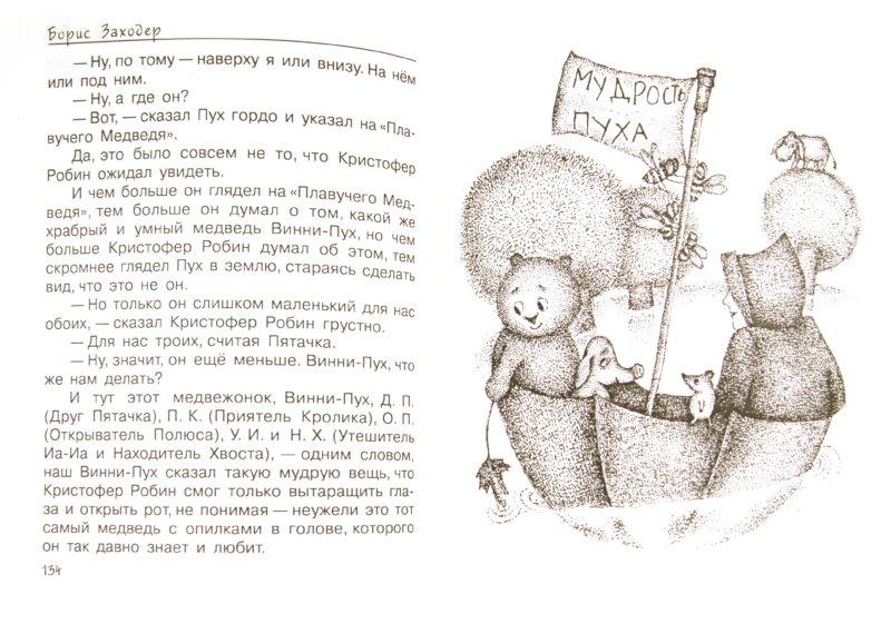 Иллюстрация 1 из 6 для Винни - Пух и все - все - все - Милн, Заходер | Лабиринт - книги. Источник: Лабиринт