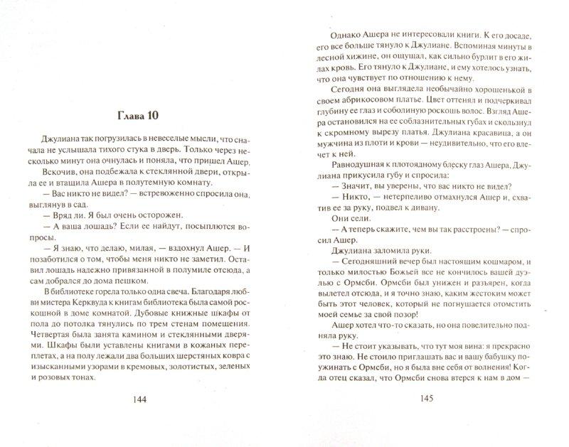 Иллюстрация 1 из 13 для Страсть ей к лицу - Ширли Басби | Лабиринт - книги. Источник: Лабиринт
