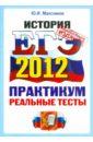 Обложка ЕГЭ 2012 История. Практикум по выполнению типовых тестовых заданий ЕГЭ