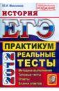 Обложка ЕГЭ 2012 История. Практику по выполнению типовых тестовых заданий ЕГЭ
