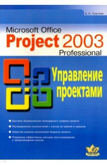 Microsoft Office Project 2003 Professional. Управление проектами. Самоучитель microsoft project management 2007 toolkit – microsoft office project 2007 step by step and in the trenches with microsoft office project 2007