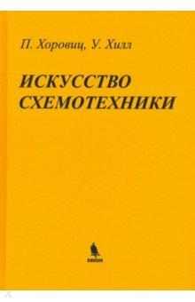 Искусство схемотехники камиль абдулович бекяшев международное право в схемах 2 е издание