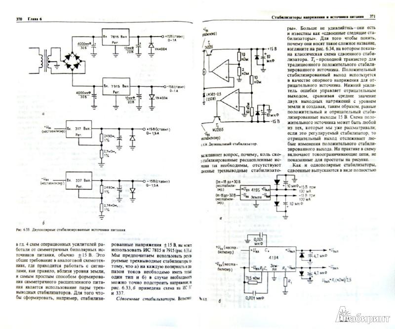 Иллюстрация 1 из 5 для Искусство схемотехники - Хоровиц, Хилл   Лабиринт - книги. Источник: Лабиринт