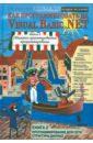 Дейтел Пол Дж., Дейтел Харви Как программировать на Visual Basic .NET. Книга 2. Программирование для сети, структуры данных александр анатольевич казанский объектно ориентированный анализ и программирование на visual basic 2013 учебник для прикладного бакалавриата