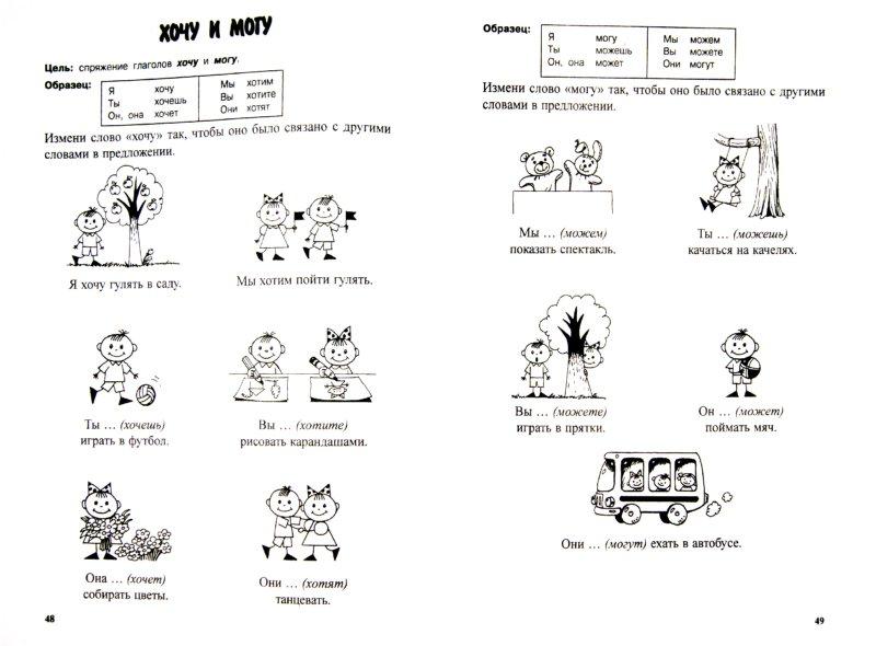Иллюстрация 1 из 12 для Логопедическая грамматика для малышей. Пособие для занятий с детьми 4-6 лет - Ольга Новиковская   Лабиринт - книги. Источник: Лабиринт