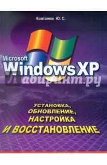Установка, обновление, настройка Windows установка и настройка windows хр популярный самоучитель 2 е изд