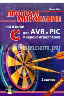 Программирование на языке С для AVR и PIC микроконтроллеров (+CD) yec ccs pcu