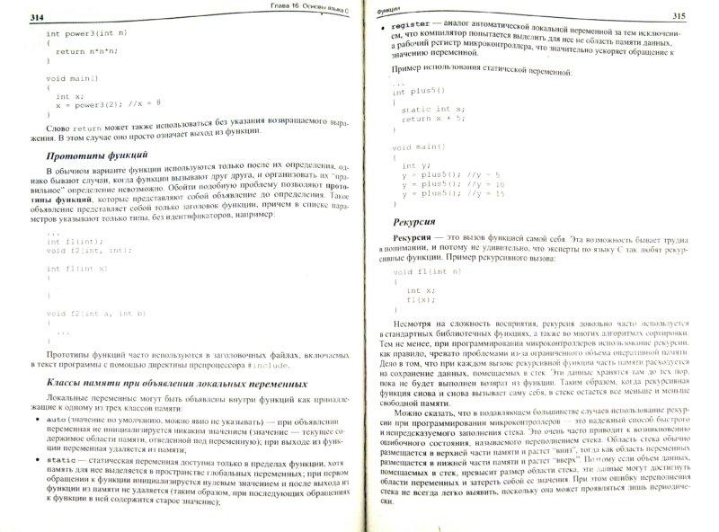Иллюстрация 1 из 15 для Программирование на языке С для AVR и PIC микроконтроллеров | Лабиринт - книги. Источник: Лабиринт