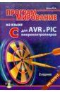 Программирование на языке С для AVR и PIC микроконтроллеров (+CD)