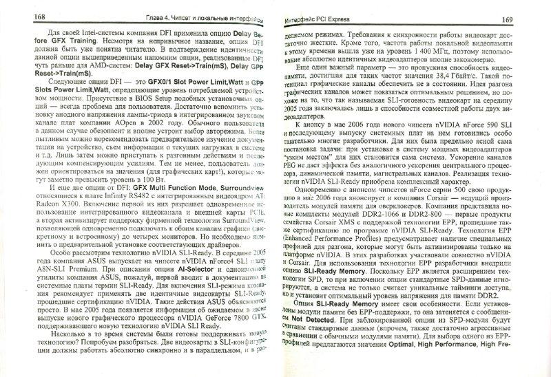 Иллюстрация 1 из 8 для Тайны BIOS - Виталий Якусевич | Лабиринт - книги. Источник: Лабиринт