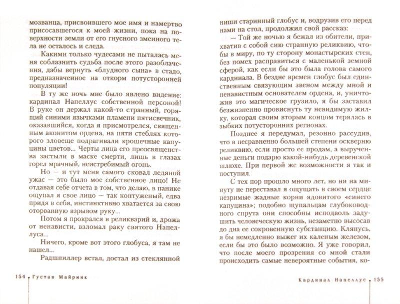 Иллюстрация 1 из 10 для Женщина без рта - Густав Майринк | Лабиринт - книги. Источник: Лабиринт