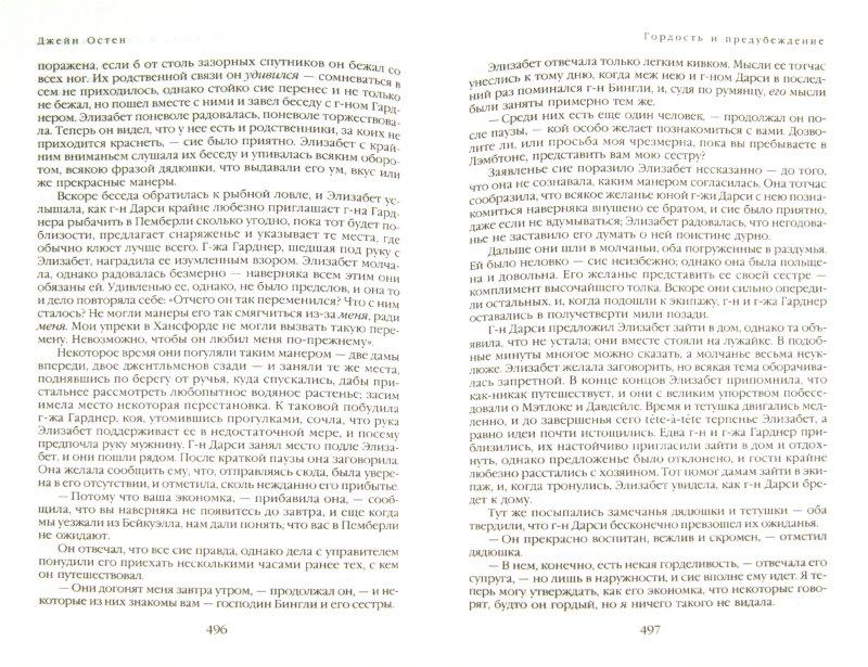 Иллюстрация 1 из 45 для Полное собрание романов в двух томах. Том 1 - Джейн Остен | Лабиринт - книги. Источник: Лабиринт