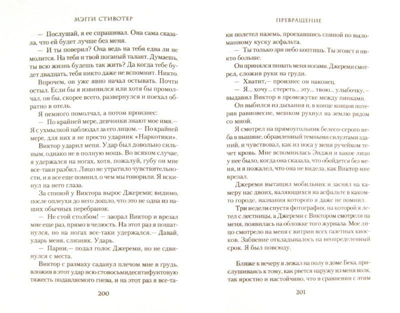 Иллюстрация 1 из 27 для Превращение - Мэгги Стивотер | Лабиринт - книги. Источник: Лабиринт