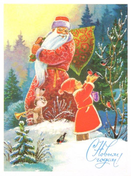 Иллюстрация 1 из 11 для Веселый Новый год! Набор открыток   Лабиринт - сувениры. Источник: Лабиринт
