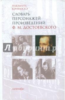 Словарь персонажей произведений Ф.М. Достоевского