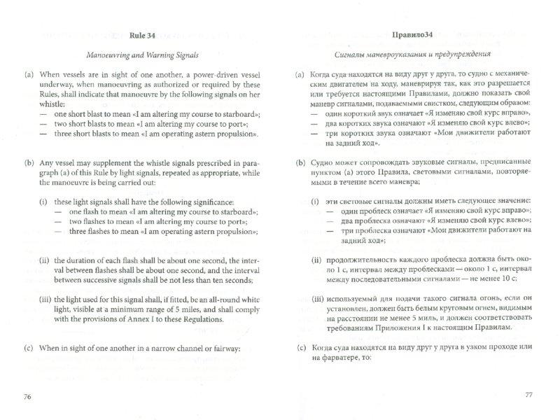 Иллюстрация 1 из 6 для Международные правила предупреждения столкновения судов в море | Лабиринт - книги. Источник: Лабиринт
