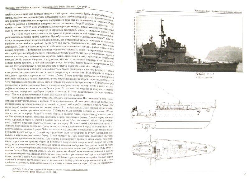 Иллюстрация 1 из 15 для Эсминцы типа Фубуки в составе Императорского Флота Японии 1929-1945 гг. - Павел Васильев | Лабиринт - книги. Источник: Лабиринт