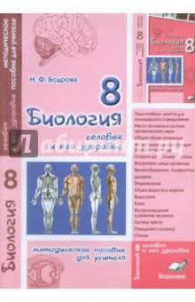 Биология. 8 класс. Человек и его здоровье. Методическое пособие для учителя