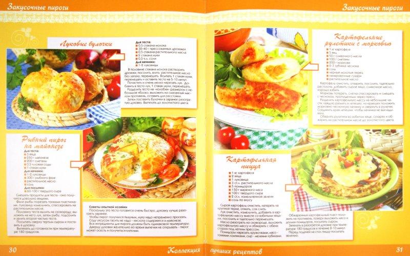 Иллюстрация 1 из 16 для Первые блюда и закусочные пироги | Лабиринт - книги. Источник: Лабиринт