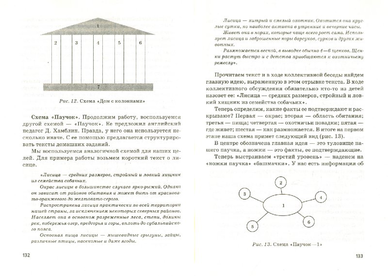 Иллюстрация 1 из 21 для Путь в неизведанное. Развитие исследовательских способностей школьников - Александр Савенков | Лабиринт - книги. Источник: Лабиринт