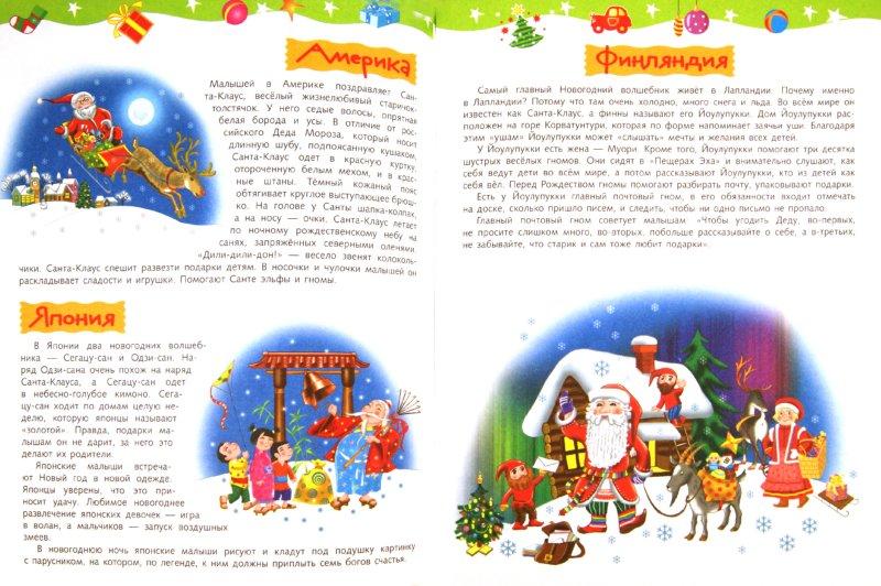 Иллюстрация 1 из 22 для Письмо Деду Морозу. Выпуск 2 - Л. Маврина | Лабиринт - книги. Источник: Лабиринт