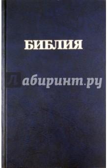 Библия. Книги Священного Писания Ветхого и Нового Завета. Канонические
