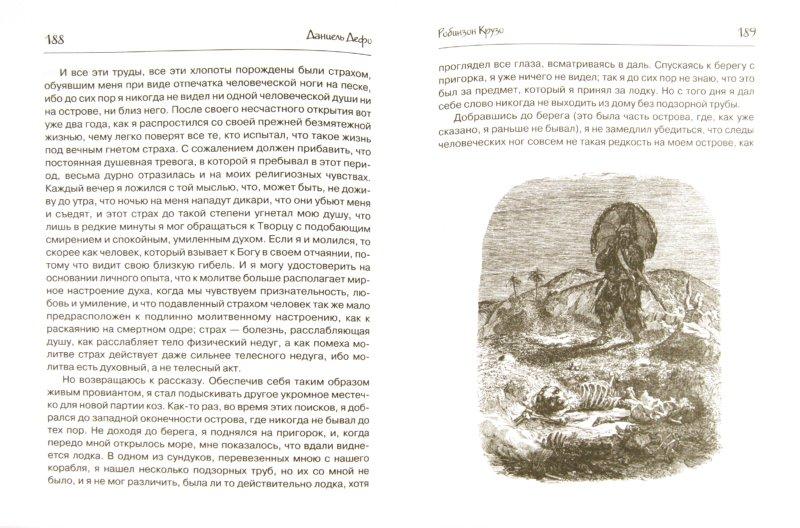 Иллюстрация 1 из 7 для Робинзон Крузо - Даниель Дефо | Лабиринт - книги. Источник: Лабиринт