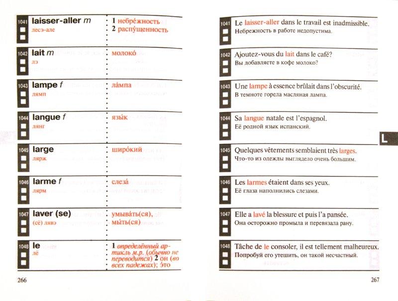 Иллюстрация 1 из 4 для Мои первые 2000 французских слов. Учебный словарь с примерами словоупотребления | Лабиринт - книги. Источник: Лабиринт