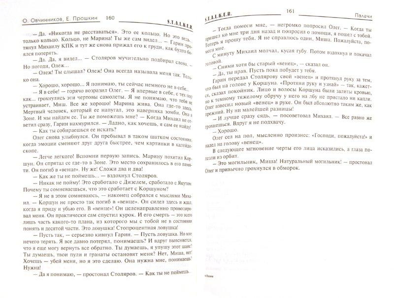 Иллюстрация 1 из 5 для Палачи - Прошкин, Овчинников | Лабиринт - книги. Источник: Лабиринт