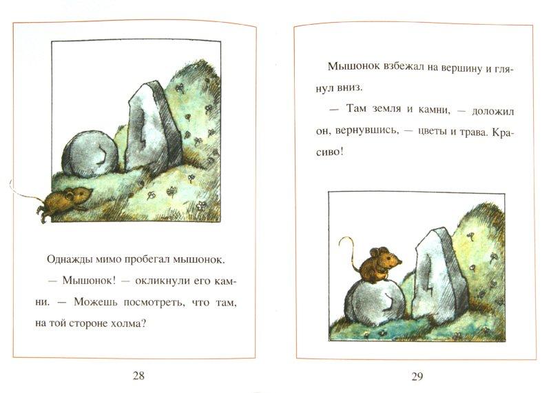 Иллюстрация 1 из 49 для Мышиный суп - Арнольд Лобел | Лабиринт - книги. Источник: Лабиринт