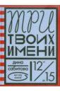 Сабитова Дина Рафисовна Три твоих имени
