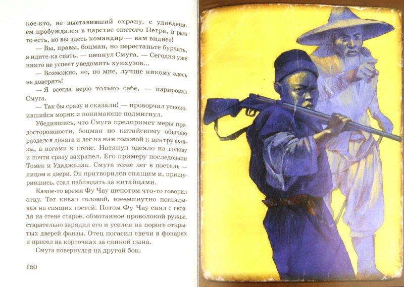 Иллюстрация 1 из 22 для Томек отправляется в таинственное путешествие - Альфред Шклярский   Лабиринт - книги. Источник: Лабиринт