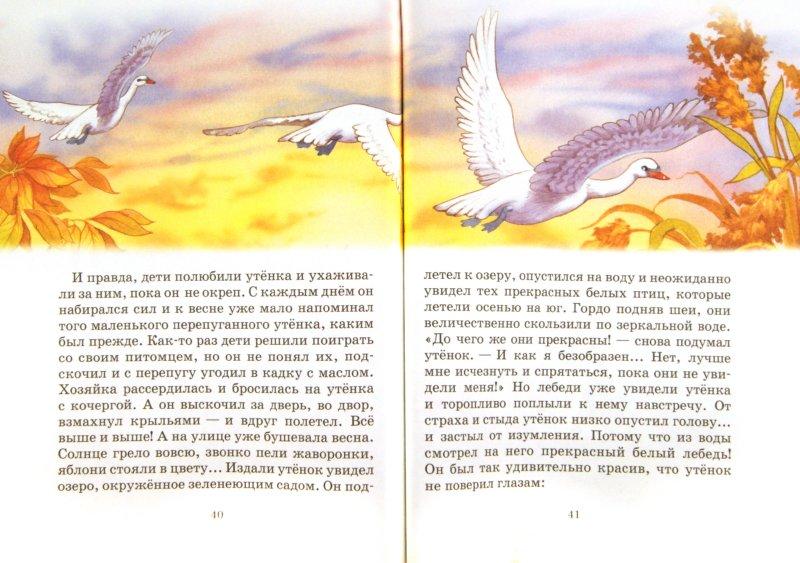 Иллюстрация 1 из 4 для Три поросенка | Лабиринт - книги. Источник: Лабиринт