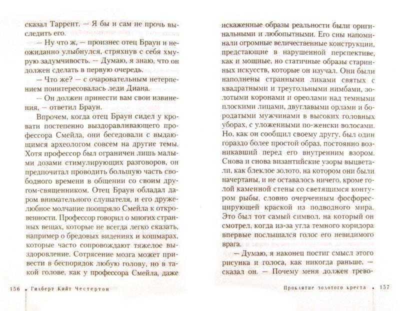Иллюстрация 1 из 6 для Убийство на скорую руку - Гилберт Честертон | Лабиринт - книги. Источник: Лабиринт