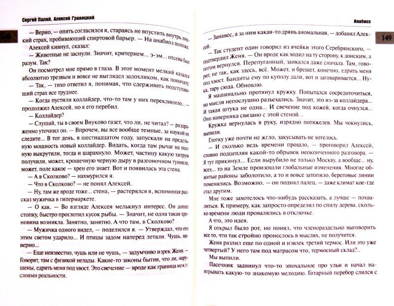 Иллюстрация 1 из 5 для Анабиоз - Палий, Гравицкий | Лабиринт - книги. Источник: Лабиринт