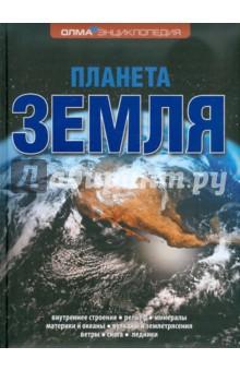 Планета Земля словарь школьника по физической географии