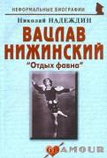 Вацлав Нижинский: «Отдых фавна»