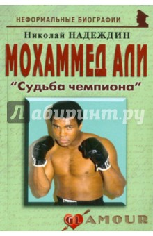 Мохаммед Али. Судьба чемпиона детский костюм чемпиона боксера 22