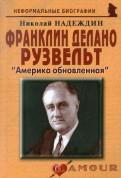 Франклин Делано Рузвельт: