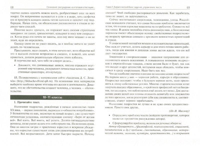 Иллюстрация 1 из 15 для Сочинение-рассуждение на итоговой аттестации по русскому языку в 9-х и 11-х классах - Павлова, Раннева | Лабиринт - книги. Источник: Лабиринт